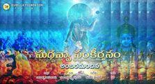 Ambaramandina - Siri by Sudhanva Sankirtanam