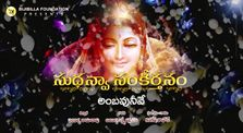 Ambavuneeve - Kanakesh Rathod by Sudhanva Sankirtanam