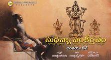 Anthayuneeve - Kanakesh Rathod by Sudhanva Sankirtanam