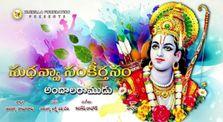 Andala Ramudu - Sarada Sai by Sudhanva Sankirtanam