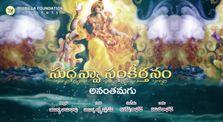 Ananthamagu - Raman Rathod by Sudhanva Sankirtanam