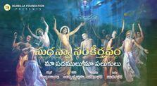 Maa Padamulu - Raman Rathod by Sudhanva Sankirtanam