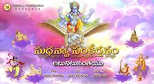 Atunitunanthayu - Kanakesh Rathod by Sudhanva Sankirtanam
