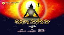 Athmaku - Kanakesh Rathod by Sudhanva Sankirtanam